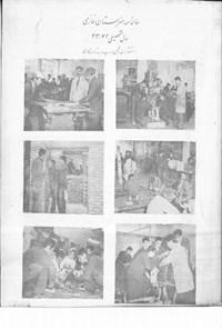 سالنامه هنرستان نمازی سال 42-43