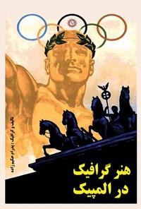 هنر گرافیک در المپیک