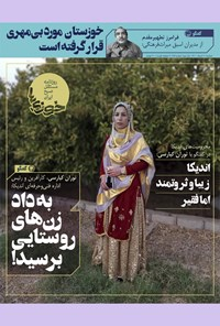 روزنامه سراسری خوزیها ـ شماره ۱۷۸ ـ دوشنبه ۱۱ مرداد ماه ۱۴۰۰