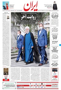 ایران - ۱۱ مرداد ۱۴۰۰