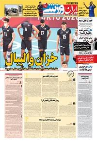 ایران ورزشی - ۱۴۰۰ دوشنبه ۱۱ مرداد