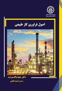 اصول فراوری گاز طبیعی