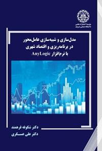 مدل سازی و شبیه سازی عامل محور در برنامه ریزی و اقتصاد شهری با نرم افزار AnyLogic