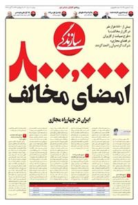 روزنامه سازندگی ـ شماره ۹۹۶ ـ ۱۱ مرداد ۱۴۰۰
