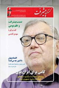ماهنامه اجتماعی فرهنگی گفتمان پیشرفت ـ شماره ۳ ـ خرداد ۱۴۰۰