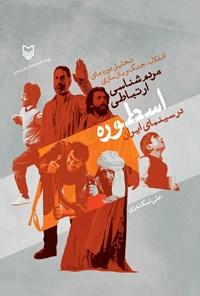 مردم شناسی ارتباطی اسطوره در سینمای ایران