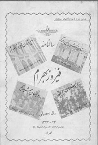 سال نامه فیروز بهرام 23-1322
