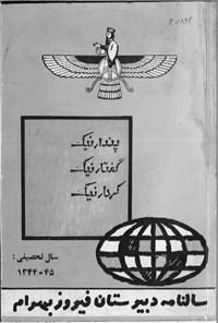 سال نامه دبیرستان فیروز بهرام 44-1345