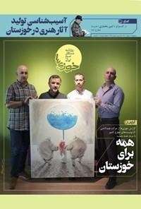 روزنامه سراسری خوزیها ـ شماره ۱۷۹ ـ سهشنبه ۱۲ مرداد ماه ۱۴۰۰