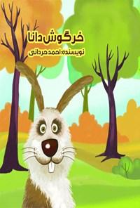 خرگوش دانا