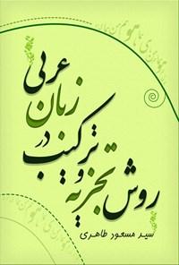 روش تجزیه و ترکیب در زبان عربی