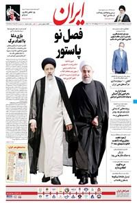 ایران - ۱۲ مرداد ۱۴۰۰