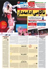 ایران ورزشی - ۱۴۰۰ سه شنبه ۱۲ مرداد