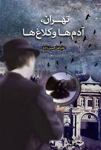 تهران، آدم ها و کلاغ ها