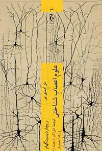درآمدی بر علوم اعصاب شناختی