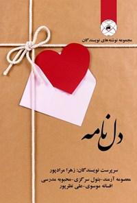 دل نامه