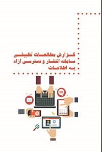 مطالعه تطبیقی سامانه انتشار و دسترسی آزاد به اطلاعات