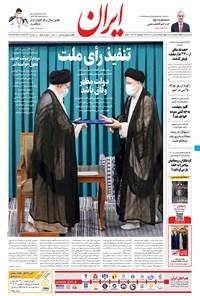 ایران - ۱۳ مرداد ۱۴۰۰