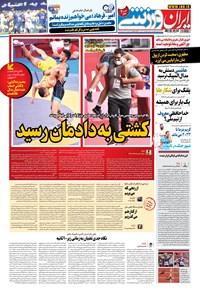 ایران ورزشی - ۱۴۰۰ چهارشنبه ۱۳ مرداد