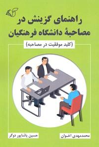 راهنمای گزینش در مصاحبه دانشگاه فرهنگیان