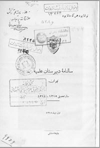 سال نامه دبیرستان علمیه1315-1314