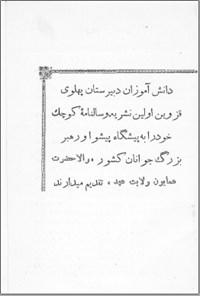 سال نامه دبیرستان پهلوی قزوین
