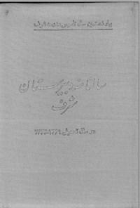 سال نامه دبیرستان شرف سال 1336-1337