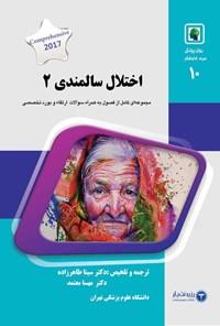 اختلال سالمندی ۲