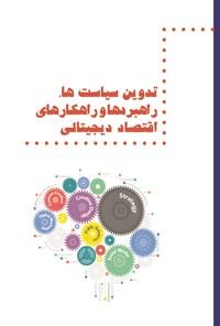 تدوین سیاست ها، راهبردها و راهکارهای اقتصاد دیجیتالی