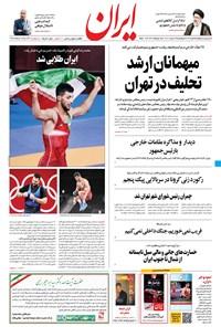 ایران - ۱۴ مرداد ۱۴۰۰