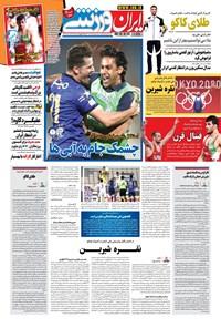 ایران ورزشی - ۱۴۰۰ پنج شنبه ۱۴ مرداد