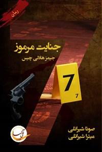 هفت جنایت مرموز