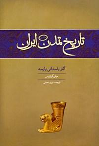 آثار باستانی پارسه (تاریخ تمدن ایران: جلد نخست)