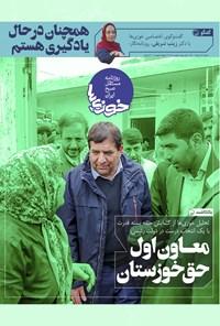 روزنامه سراسری خوزیها ـ شماره ۱۸۱ـ شنبه ۱۶ مرداد ماه ۱۴۰۰