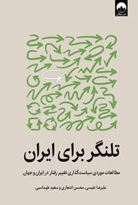 تلنگر برای ایران