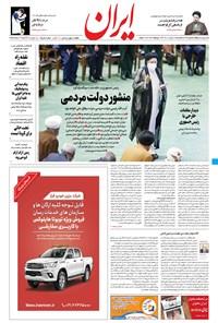 ایران - ۱۶ مرداد ۱۴۰۰