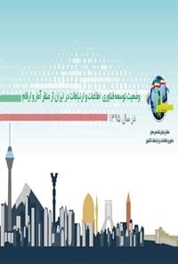 وضعیت توسعه فناوری اطلاعات و ارتباطات در ایران از منظر آمار و ارقام در سال ۱۳۹۵