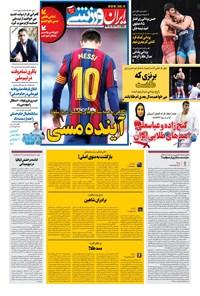 ایران ورزشی - ۱۴۰۰ شنبه ۱۶ مرداد