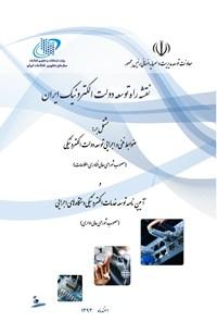نقشه راه دولت الکترونیک ایران