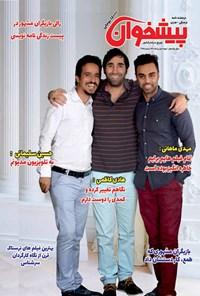 مجله پیشخوان ـ شماره ۲۷۵ ـ ۱۵ مرداد ماه ۱۴۰۰