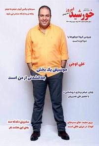 مجله خورشید امروز ـ شماره ۱۲۱ ـ ۱۵ مرداد ماه ۱۴۰۰