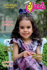 مجله فصل نو ـ شماره ۲۳۶ ـ ۱۵ مرداد ۱۴۰۰