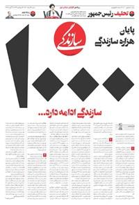 روزنامه سازندگی ـ شماره ۱۰۰۰ ـ ۱۶ مرداد ۱۴۰۰