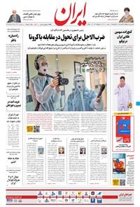 ایران - ۱۷ مرداد ۱۴۰۰