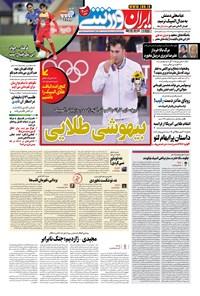 ایران ورزشی - ۱۴۰۰ يکشنبه ۱۷ مرداد