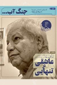 روزنامه سراسری خوزیها ـ شماره ۱۸۳ ـ دوشنبه ۱۸ مرداد ماه ۱۴۰۰