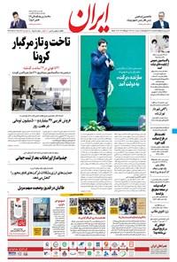 ایران - ۱۸ مرداد ۱۴۰۰