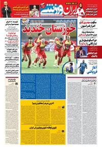 ایران ورزشی - ۱۴۰۰ دوشنبه ۱۸ مرداد