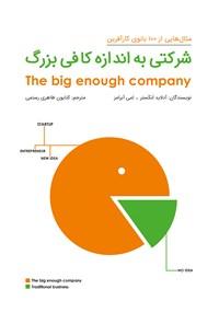 شرکتی به اندازه کافی بزرگ