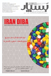 مجله بسپار ـ شماره ۲۲۶ ـ مرداد ۱۴۰۰